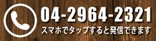 tel:04-2964-2321