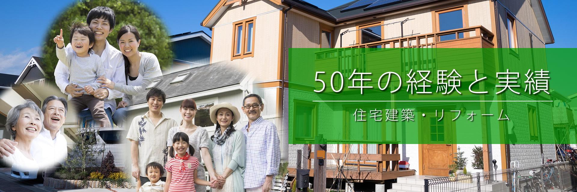 斉藤木材 株式会社